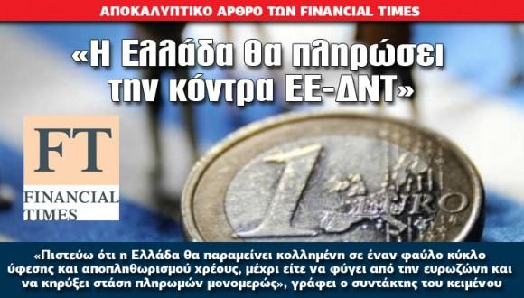 «Η Ελλάδα θα πληρώσει την κόντρα ΕΕ-ΔΝΤ»