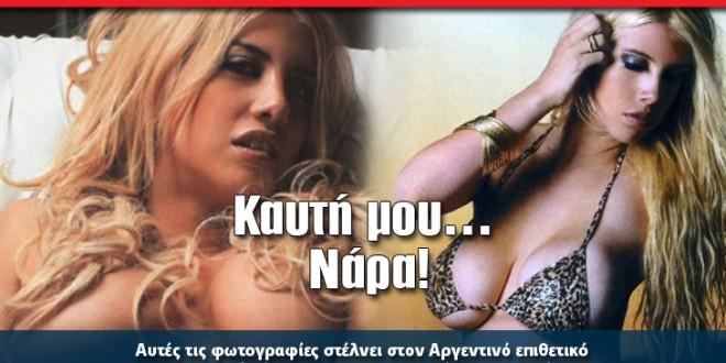 Καυτή μου… Νάρα!