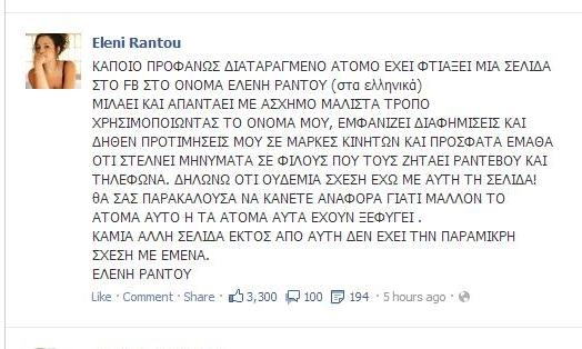 a944addeb2b Ελένη Ράντου: Θύμα απάτης στο facebook • Η Άποψη