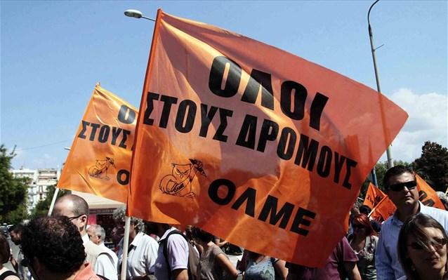 1dd03920d5f6 Συμμετοχή της ΟΛΜΕ στην απεργία της 6ης Νοεμβρίου • Η Άποψη