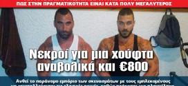 Νεκροί για μια χούφτα αναβολικά και €800
