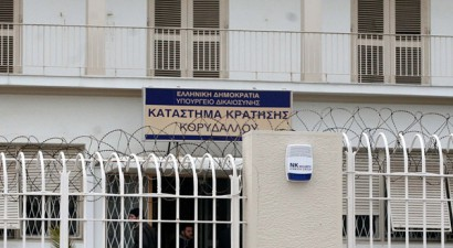 Κέρδισαν τον αγώνα οι κρατούμενες των φυλακών Κορυδαλλού