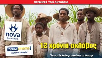 NOVA_12_YEARS_SLAVE_24_09_slide