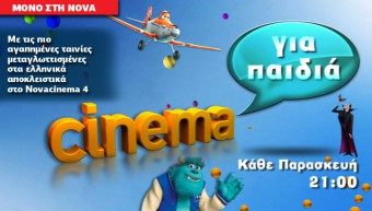 NOVA_CINEMA_PAIDIA_12_09_slide