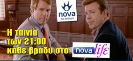 Η ταινία των 21:00 κάθε βράδυ στο Nova Life!
