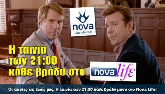 NOVA_TAINIES_26_09_slide