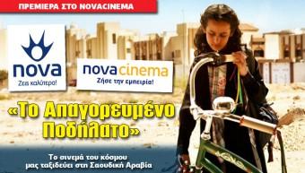 NOVA_WADJDA_19_09_slide