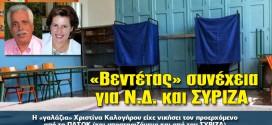 «Βεντέτας» συνέχεια για Ν.Δ. και ΣΥΡΙΖΑ