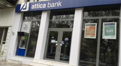 Attica Bank: Για τις 13 Οκτωβρίου ορίστηκε  η γενική συνέλευση
