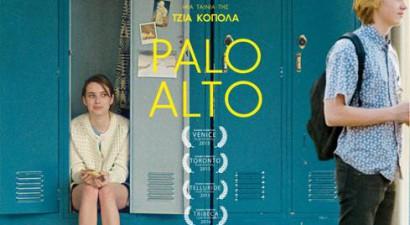 «Palo Alto», από τις 25 Σεπτεμβρίου στους κινηματογράφους