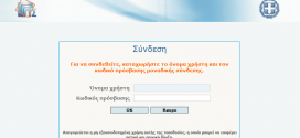Στο Taxinet τα νέα εκκαθαριστικά του ΕΝΦΙΑ