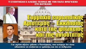 Συμμαχία ευρωπαϊκής Αριστεράς – Εκκλησίας κατά της φτώχειας και της ανισότητας