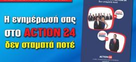 ACTION24 – Η ΝΕΑ ΤΗΛΕΟΠΤΙΚΗ ΣΑΣ ΣΥΝΗΘΕΙΑ