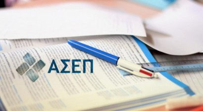 ΑΣΕΠ: Ανακοινώθηκαν τα αποτελέσματα για την πρόσληψη 122 υπαλλήλων στην ΕΤΕ