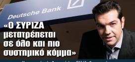 «Ο ΣΥΡΙΖΑ μετατρέπεται σε όλο και πιο συστημικό κόμμα»