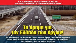 Το όραμα για την Ελλάδα των έργων!