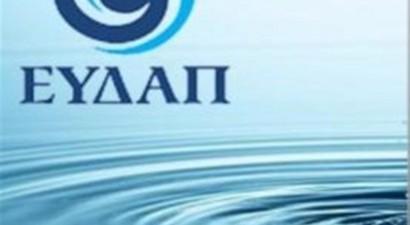 ΕΥΔΑΠ: Αύξηση κεφαλαίου κατα 1 εκατ. στην ΕΥΔΑΠ Νήσων