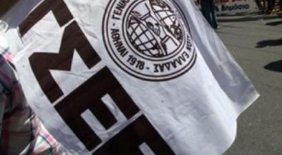 ΓΣΕΕ: «Ο συνδικαλιστικός νόμος είναι ο πλέον δημοκρατικός στην Ευρώπη»