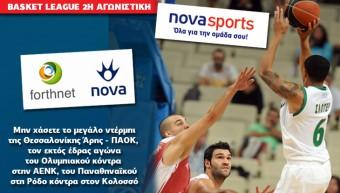 nova_basket_league_2i_agwnistiki_17_10_slide
