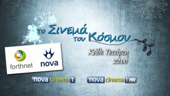 nova_world_cinema_16_10_slide