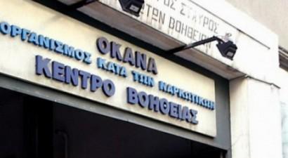 Δίωξη για κακούργημα σε βάρος της πρώην διοίκησης του ΟΚΑΝΑ