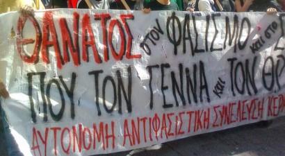 Συγκέντρωση διαμαρτυρίας κατά του φασισμού στα δικαστήρια Πειραιά