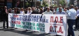 ΠΟΕ-ΟΤΑ: «Καταρρέουν οι Δήμοι»
