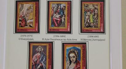 «Ο Ελ Γκρέκο μέσα από τα γραμματόσημα»
