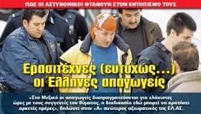 Ερασιτέχνες (ευτυχώς…) οι Έλληνες απαγωγείς