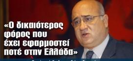 «Ο δικαιότερος φόρος που έχει εφαρμοστεί ποτέ στην Ελλάδα»