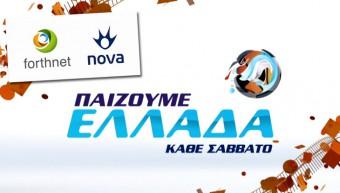 NOVA_PAIZOUME_ELLADA_BASKET_14_11_slide