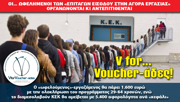 V for… Voucher-άδες!