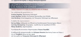 ΧΡ. ΚΟΝΤΑΡΙΔΗΣ – Μ. ΠΑΠΑΝΤΡΙΑΝΤΑΦΥΛΛΟY: Συγγραφικοί  Ελληνορωσικοί Δεσμοί