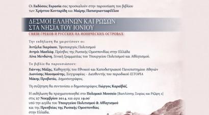 ΧΡ. ΚΟΝΤΑΡΙΔΗΣ - Μ. ΠΑΠΑΝΤΡΙΑΝΤΑΦΥΛΛΟY: Συγγραφικοί  Ελληνορωσικοί Δεσμοί