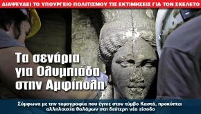 Τα σενάρια για Ολυμπιάδα στην Αμφίπολη
