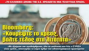 Bloomberg: «Κουρέψτε το χρέος, βάλτε τέλος στη λιτότητα»