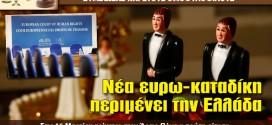 Νέα ευρω-καταδίκη περιμένει την Ελλάδα