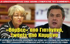 «Βόμβες» από Γιαταγάνα, tweets από Καμμένο