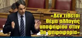 «Δεν τίθεται θέμα αλλαγής υποψηφίου στην 3η ψηφοφορία»