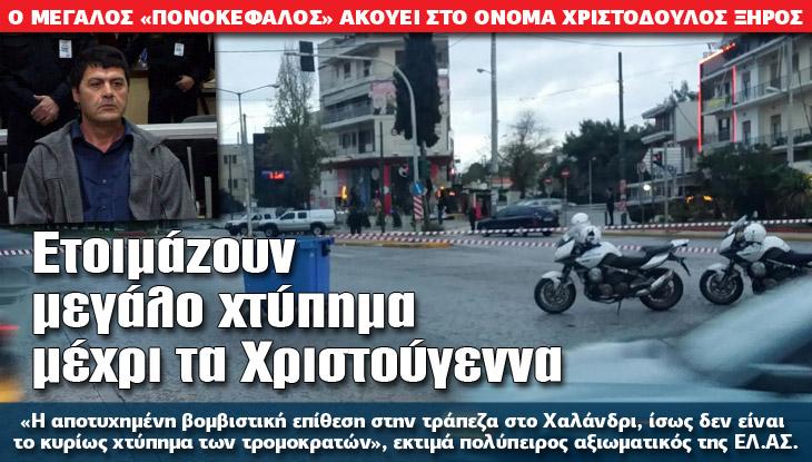 http://www.iapopsi.gr/wp-content/uploads/2014/12/TROMOKRATIA_11_12_slide.jpg