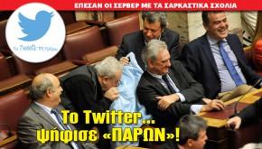 Το Twitter… ψήφισε «ΠΑΡΩΝ»!