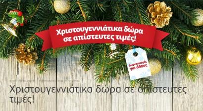 Χριστουγεννιάτικα δώρα σε τιμές έκπληξη από τη WIND