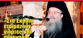 «Στα Σκόπια ετοιμάζουν γιορτές και πανηγύρια»