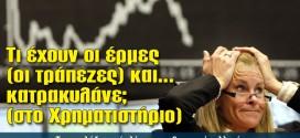 Τι έχουν οι έρμες (οι τράπεζες) και… κατρακυλάνε; (στο Χρηματιστήριο)