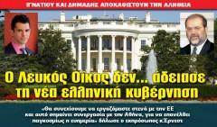 Ο Λευκός Οίκος δεν… άδειασε τη νέα ελληνική κυβέρνηση