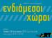 7 καταξιωμένοι Έλληνες φωτογράφοι στον Πολιτιστικό Χώρο της Macart (ΦΩΤΟ)