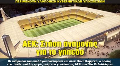 ΑΕΚ: Στάση αναμονής για το γήπεδο