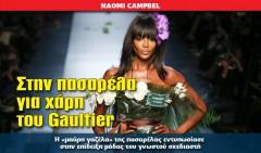 Στην πασαρέλα για χάρη του Gaultier