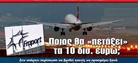 Ποιος θα «πετάξει» τα 10 δισ. ευρώ;