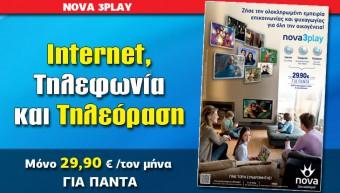 NOVA_3PLAY_20_02_slide